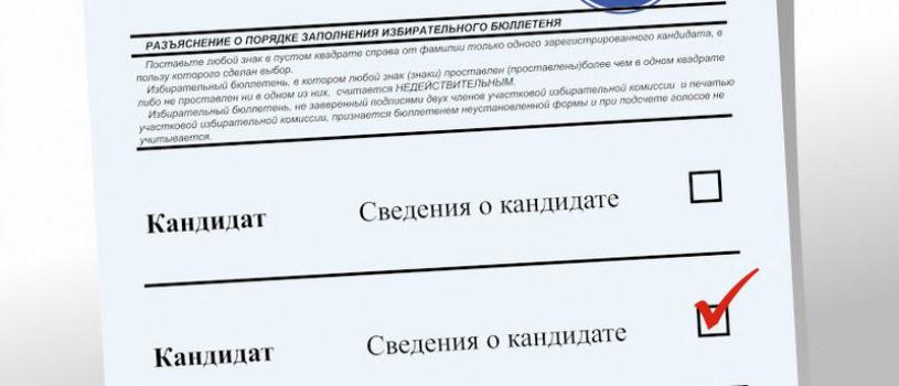 Бюллетени для голосования отправлять на почту u-mys@mail.ru